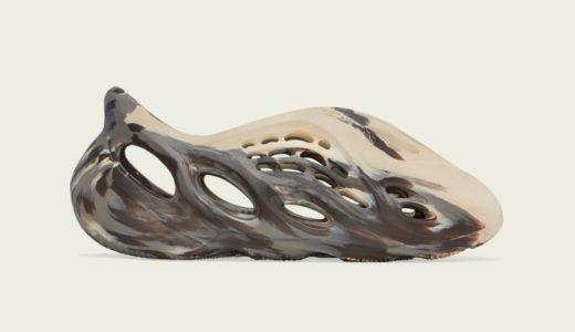 "【adidas】YEEZY FOAM RUNNER ""MX CREAM CLAY""が国内8月2日に発売予定"