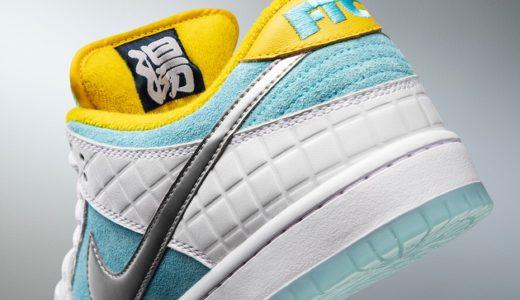 "【FTC × Nike SB】日本の銭湯から着想。Dunk Low Pro QS ""Sento""が国内7月19日/7月22日に発売予定"