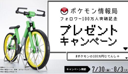 【ポケモン】赤・緑版に登場する「じてんしゃ」の非売品プレゼントキャンペーンが実施