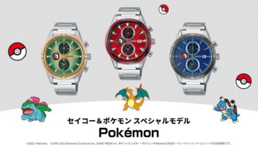 【SEIKO × Pokémon】コラボ第2弾 初代御三家腕時計が各700本限定で8月6日に発売予定【先行予約あり】