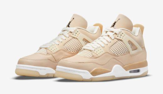 "【Nike】Wmns Air Jordan 4 Retro ""Shimmer""が国内9月3日に発売予定"