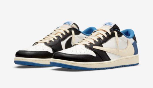 【Travis Scott × Nike × Fragment】Air Jordan 1 Low OG が国内8月13日に発売予定