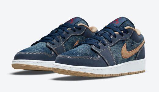 """【Nike】Air Jordan 1 Low """"Denim""""が2021年に発売予定"""