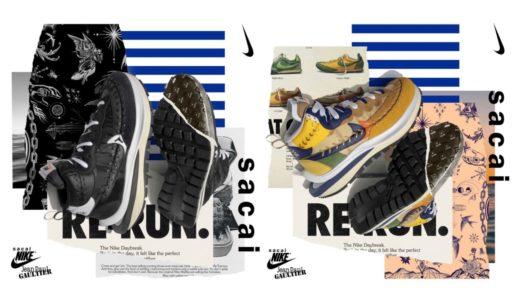 【Sacai × Nike × Jean-Paul Gaultier】VaporWaffle Mixが国内2021年9月末に発売予定