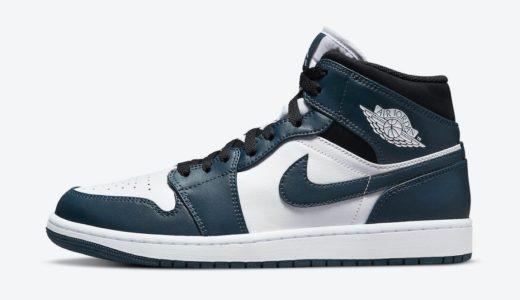 "【Nike】Air Jordan 1 Mid ""Dark Teal""が2021年秋に発売予定"