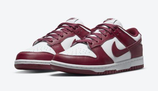 "【Nike】Wmns Dunk Low ""Bordeaux""が9月3日に発売予定"