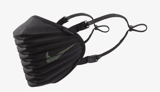【Nike】ブランド史上初のストラップ付き高性能マスクが国内7月15日に発売予定