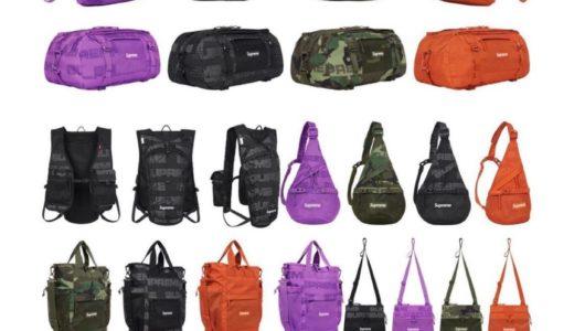 【Supreme】2021FWコレクションに登場するバッグ(Bag)