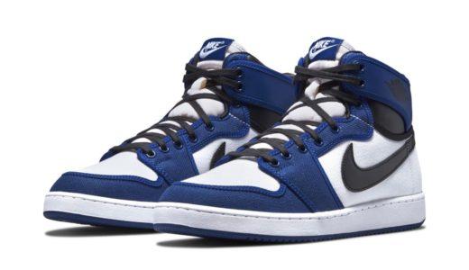 """【Nike】Air Jordan 1 KO """"Storm Blue""""が国内9月8日に発売予定"""
