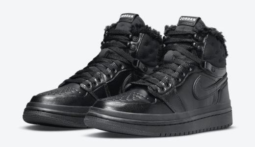 """【Nike】寒冷地仕様のAir Jordan 1 Acclimate """"Triple Black""""が2021年に発売予定"""