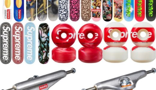 【Supreme】2021FWコレクションに登場するスケート(Skate)