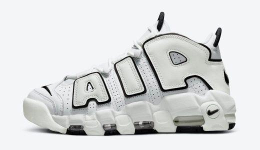 "【Nike】Air More Uptempo ""White/Black""が2021年に発売予定"