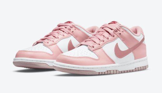 """【Nike】Dunk Low GS """"Pink Velvet""""が10月1日に発売予定"""