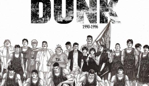 【ニュース】映画『スラムダンク(タイトル未定)』が2022年秋に公開予定