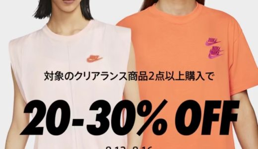 【Nikeセール情報】8月16日(月)まで開催!クリアランス商品2点以上購入でさらに20%〜30%オフ