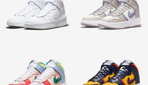 【Nike】Wmns Dunk High Up 全4色が国内8月15日に発売予定