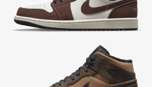 """【Nike】Air Jordan 1 Low & Mid SE """"Mocha Brown""""が2021年に発売予定"""