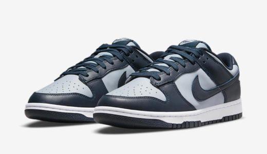 "【Nike】Dunk Low Retro ""Championship Grey""が国内8月26日に発売予定"