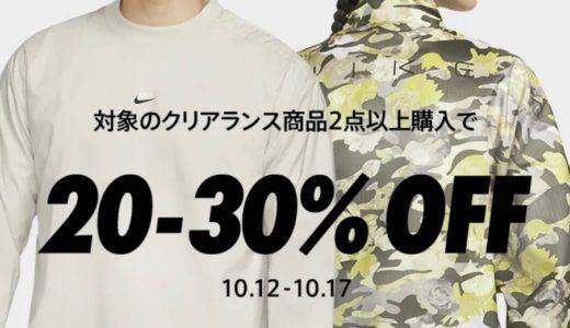 【Nikeセール情報】10月17日(日)まで開催!クリアランス商品2点以上購入でさらに20%〜30%オフ