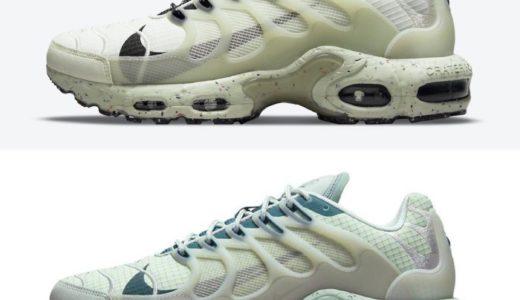 "【Nike】Air Max Terrascape Plus ""Crater""が2021年後半に発売予定"