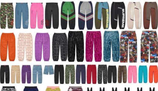 【Supreme】2021FWコレクションに登場するパンツ&ショーツ(Pants / Shorts)