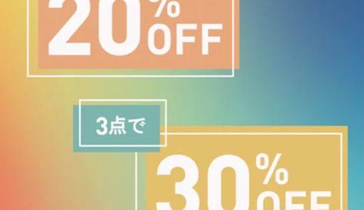 【PUMA】サマーセール品の2BUY20% / 3BUY30%OFFキャンペーンが8月17日まで開催中