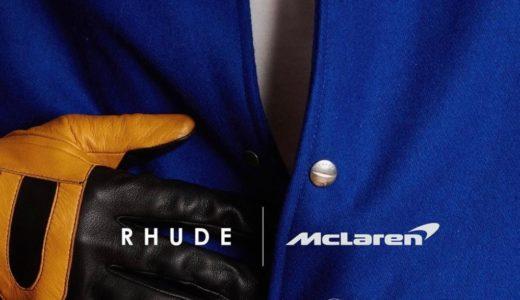 【RHUDE × McLaren】コラボアパレルコレクションが海外8月15日に発売予定