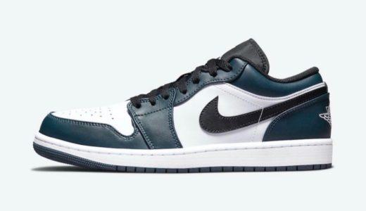 """【Nike】Air Jordan 1 Low """"Dark Teal""""が2021年に発売予定"""