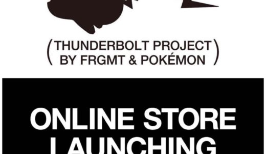 【THUNDERBOLT PROJECT BY FRGMT & POKÉMON】公式オンラインストアが8月23日にオープン