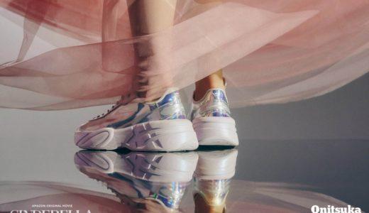"""【Onitsuka Tiger × Amazon映画『シンデレラ』】800足限定 """"ガラスの靴""""スニーカーが2021年9月より発売予定"""