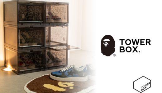 【BAPE®︎ × TOWER BOX】コラボシューズボックスが国内8月28日に発売予定