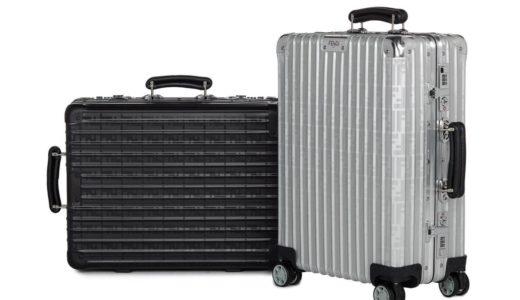 【FENDI × RIMOWA】コラボスーツケースのオンライン販売が開始。一部直営店では2021年9月より発売予定