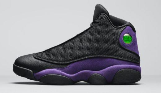 "【Nike】Air Jordan 13 Retro ""Court Purple""が2021年12月29日に発売予定"