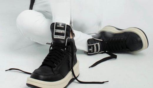 【Rick Owens DRKSHDW × Converse】TURBOWPNが8月31日に発売予定