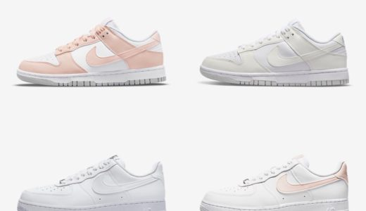 【Nike】Wmns Dunk Low & Air Force 1 Next Natureが国内9月1日に発売予定