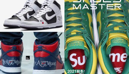 """【Supreme × Nike SB】Dunk High QS """"By Any Means"""" 全3色が2021FWコレクションにて発売予定"""
