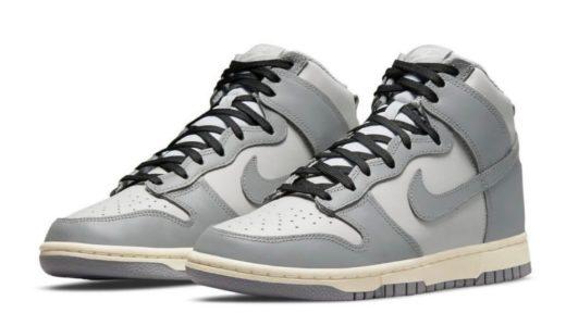 """Nike Wmns Dunk High """"Grey""""が2021年9月7日に発売予定"""
