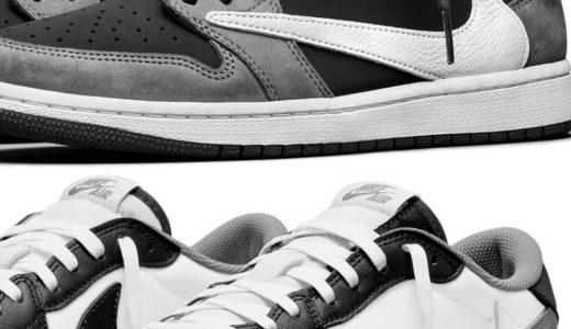 【Travis Scott × Nike】Air Jordan 1 Low OGの新色モデル2カラーが2022年に発売予定か