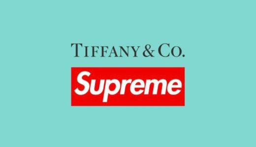 Supreme × Tiffany & Co. コラボコレクションが2021FWシーズンに登場か