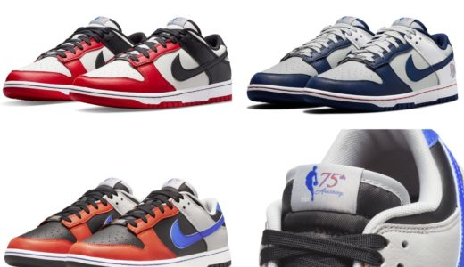 """【NBA × Nike】Dunk Low EMB """"75th Anniversary"""" Packが国内10月8日より発売予定"""