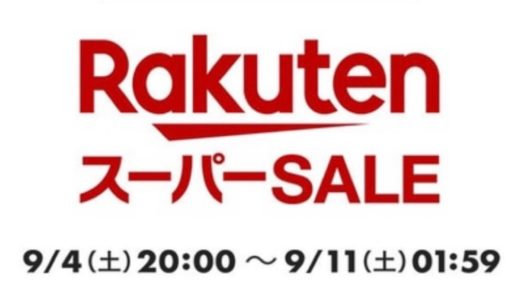楽天スーパーセール 9月4日〜9月11日まで開催!人気ブランドのアパレル・スニーカーなどが最大半額以上の大セール