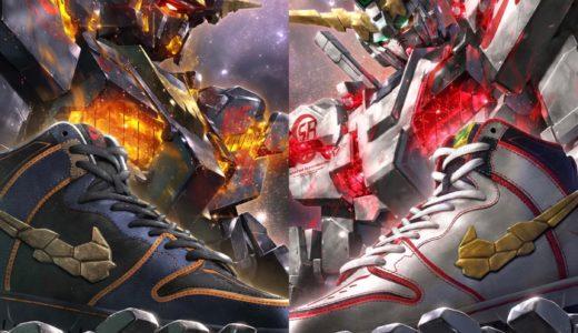 "【Nike SB × 機動戦士ガンダムUC】Dunk High Pro ""Gundam UC"" & ""Banshee""が国内9月24日/9月27日に発売予定"