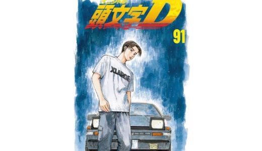 XLARGE × 頭文字D コラボコレクションが国内9月11日に発売予定