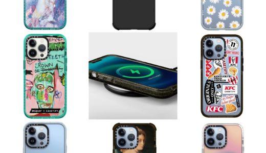 CASETiFYから『iPhone13シリーズ』対応ケースが続々と登場