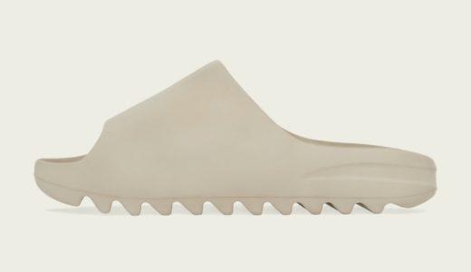 "adidas Yeezy Slide ""Pure""が国内9月23日に再販予定"