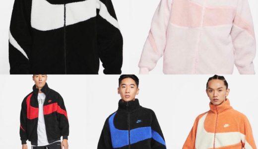 Nike ボアジャケットの2021年新色モデルが10月頃より発売予定