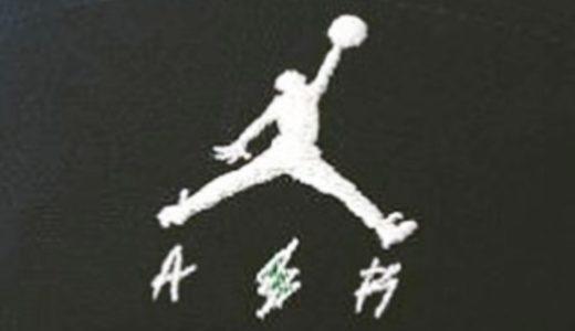 J Balvin × Nike 第2弾となるコラボ Air Jordanの発売を示唆