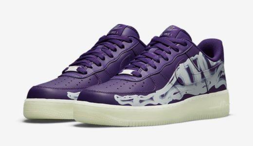 "Nike Air Force 1 '07 Skeleton QS ""Court Purple""が2021年10月28日に発売予定"