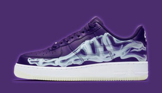 "Nike Air Force 1 '07 Skeleton QS ""Court Purple""が2021年10月に発売予定"