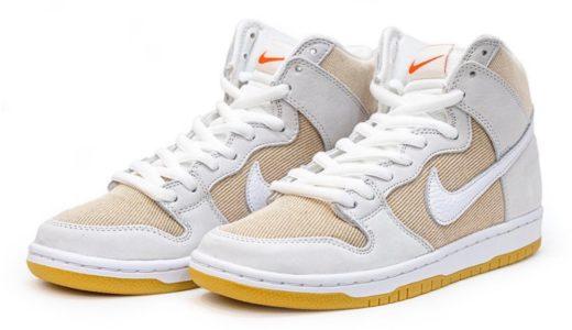 "【Nike SB】Dunk High Pro ISO ""Unbleached Pack"" Sailが国内9月4日に発売予定"